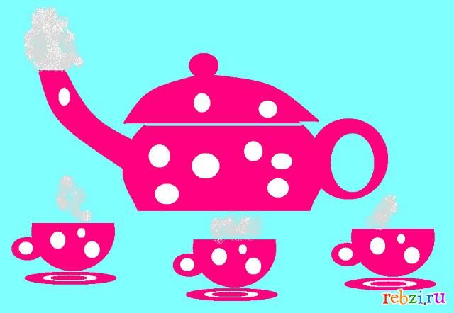 Картинки чай пить вдвоем