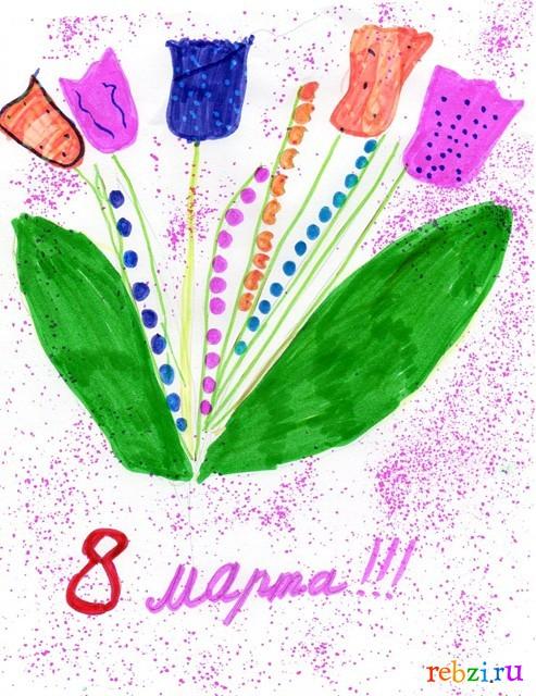 """Именно  """"С 8 МартОМ! """".  На всю жизнь запомнила свою первую открытку, нарисованную то ли маме, то ли бабушке весной в..."""